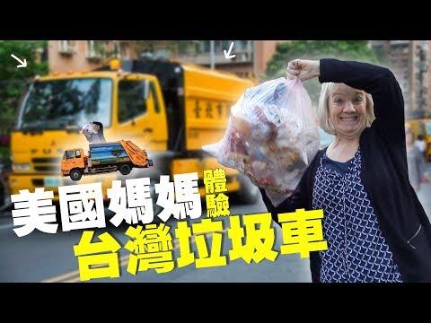 美國媽媽體驗台灣垃圾車 (不是冰淇淋車 !) // Taiwan Garbage Truck  [小貝米漿 #189]