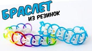 ПРОСТОЙ БРАСЛЕТ ИЗ РЕЗИНОК  на крючке без станка | Easy Bracelet Rainbow Loom Hook Only