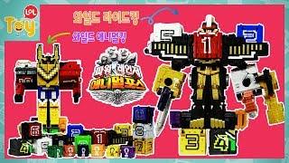 파워레인저 애니멀포스 초거대 합체 와일드애니멀킹 u0026 와일드라이드킹 변신 로봇 장난감 키즈 숫자 큐브 색깔 쌓기 놀이 [토이롤]