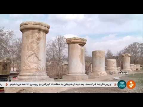 Iran Ancient Anahita Temple ruin, Kermanshah province ويرانه هاي پرستشگاه آناهيتا كرمانشاه ايران