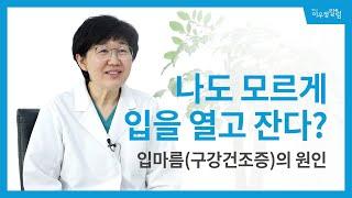 구강건조증(입마름)의 원인과 해결방법