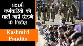 Kashmiri Migrant Employees घाटी छोड़कर नहीं जाएंः J&K Govt। Arms Licensing Case में CBI ने मारे छापे
