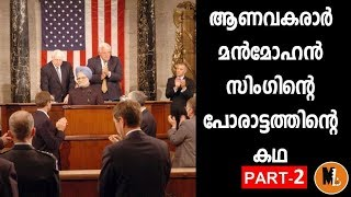 STRUGGLES BEHIND THE NUCLEAR DEAL | UNTOLD STORY OF MANMOHAN SINGH|PART 2