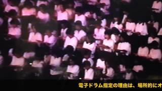 《オラトリオ・ヤマトタケル》は、東京電力がハガキ抽選で、当選したお...