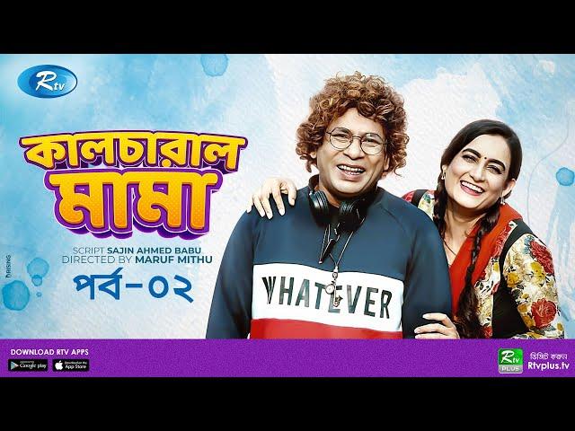 Cultural Mama (কালচারাল মামা)   Ft. Mosharraf Karim, Zamil, Aparna   Ep 02   Eid Serial   Rtv Drama