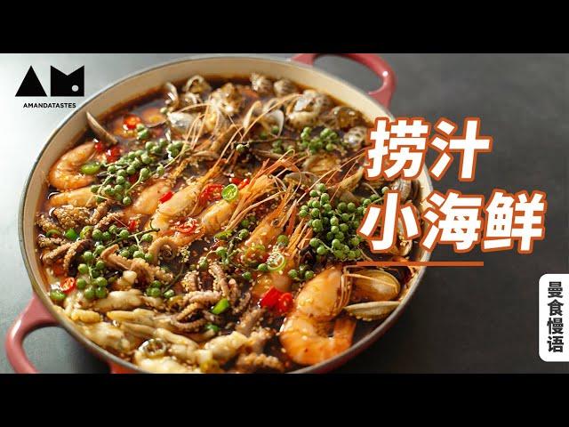 聚会撑场面,有这锅捞汁小海鲜就够了!how to make chili and szchuan pepper oil seafood platter丨曼食慢语