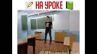 Прочитал  Оксимирона  на уроке