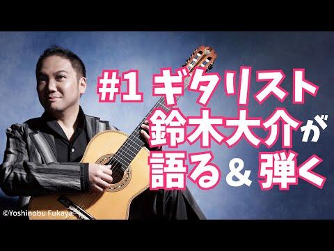 【おうちで】#1 鈴木大介 ギターが弾きたくなる!楽器の魅力から基礎練習まで大公開!【ときめくひととき 】