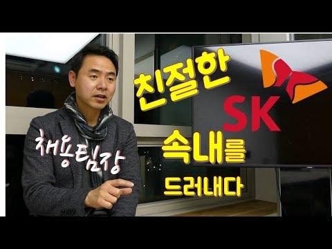 SK 합격 자소서의 비밀! 채용팀장이 밝혀준다!