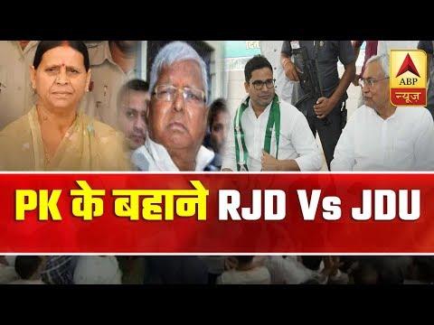 Prashant Kishor Had Asked Lalu Yadav For RJD-JDU Merger, Confirms Rabri Devi | ABP News