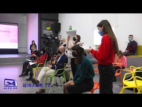 Телеканал ALEX UA - Новости: В Запоріжжі стартував всеукраїнський освітній проект