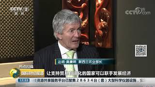 [国际财经报道]热点扫描 RCEP部长级会议在京举行 推动谈判取得重要进展  CCTV财经