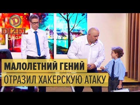 Директор в шоке: хакерская атака – Дизель Шоу 2018   ЮМОР ICTV