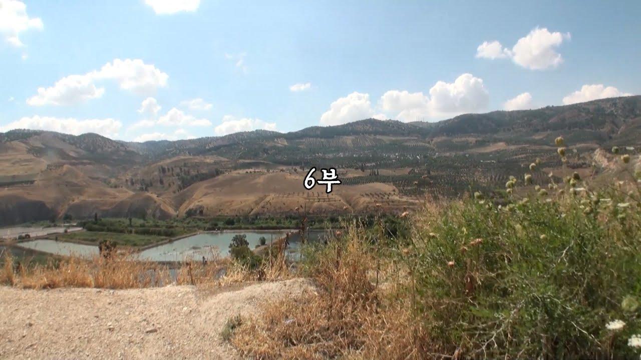 6부 예수님의 여정 Official : 김우현 감독의 이스라엘 성지순례다큐
