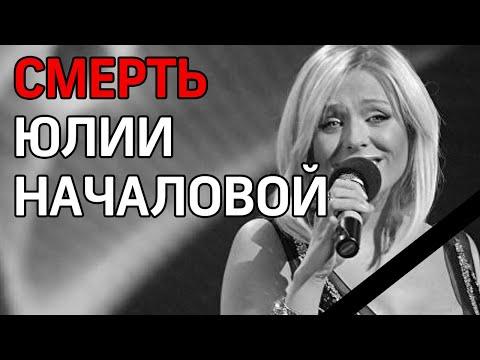 Юлия Началова умерла в больнице на 39-м году жизни