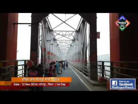 Sonpur Mela 2016   Alka Yagnik   Opening Ceremony   Bihar   Stage Song