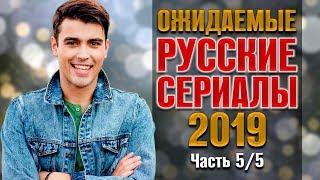 Ожидаемые русские сериалы 2019. Часть 5/5...
