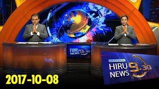 Hiru News 9.30 PM | 2017-10-08