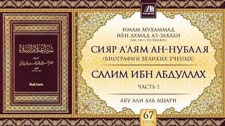 «Сияр а'лям ан-Нубаля» (биографии великих ученых). Урок 67. Салим ибн Абдуллах, часть 1 | azan.kz