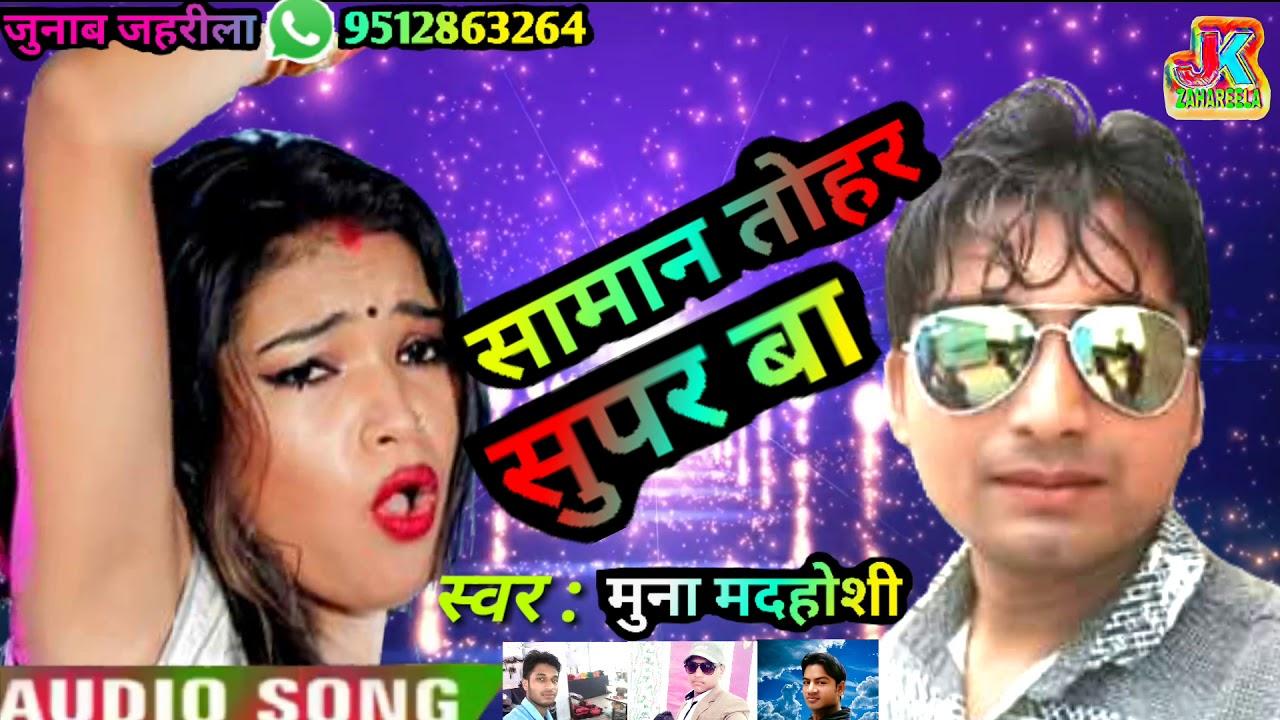 Saman Tohar Super Ba !! Dhananjay Dhadkan 2018 का सबसे बड़ा हीट संग !! सामान तोहर सुपर बा सीगर धनंजय #1