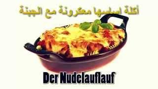 أشهر عشرة مأكولات المانية