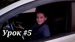 Уроки вождения автомобиля #5 Как быстро научиться водить автомобиль