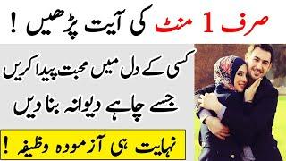Kisi K Dil Mai Shadeed Mohabbat Peda Karne Ka Wazifa | Love Wazifa