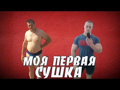 Минус 16 кг  жира за 2,5 месяца сушки