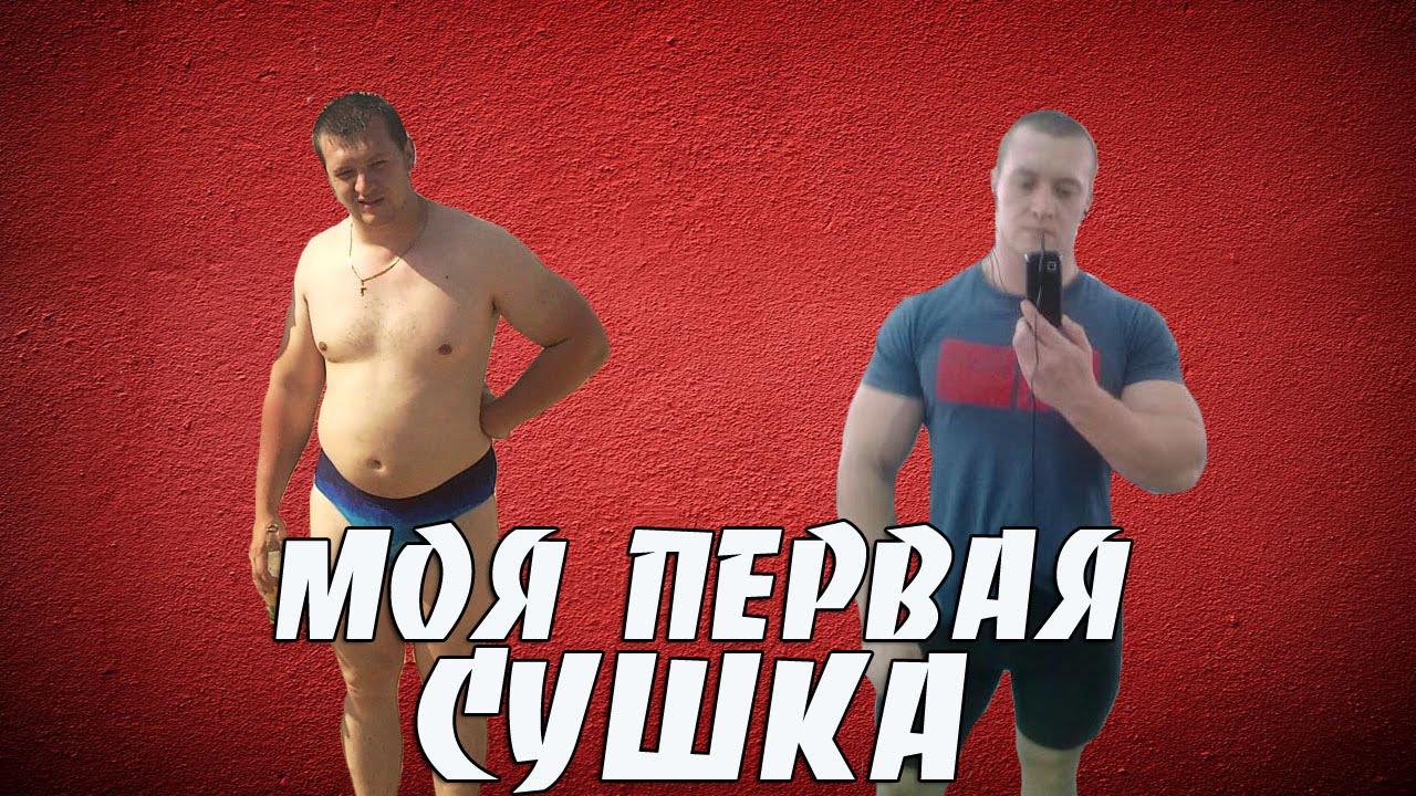 Минус 16 кг жира за 2,5 месяца сушки | похудеть в животе за месяц
