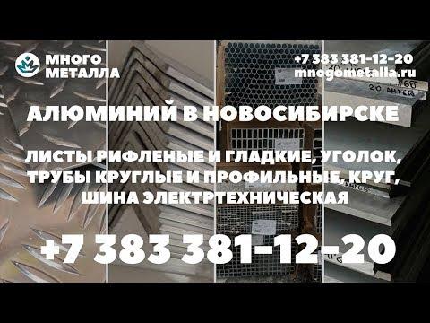 Алюминий в Новосибирске, лист рифленый алюминиевый