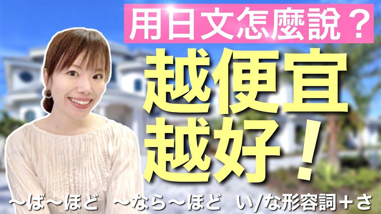 日文教學_初級日語#70 日語語法解釋「越便宜越好」用日文怎麼說??? ~ば~ほど~、~なら~ほど、い/な形容詞+さ【yuka老師的日本語教室】