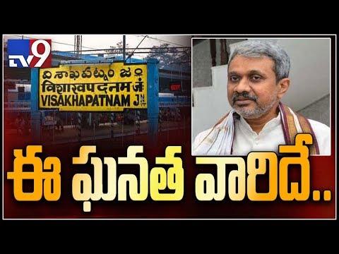 Chalasani Srinivas on Vizag Railway Zone announcement - TV9