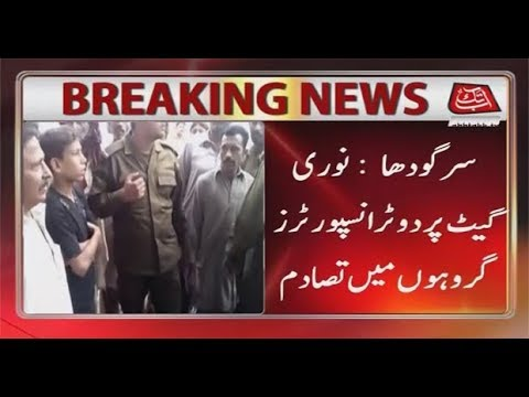 Sargodha: Clash Between Two Groups of Transporters