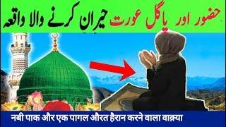 Nabi Pak Aur Ek Pagal Aurat Ki Kahani Sun kr Hairan reh Jayenge**Mental woman Talking With Nabi Pak