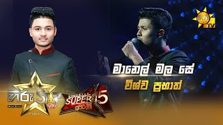 Manel Mala Se - මානෙල් මල සේ  | Wishwa Prabhath| Hiru Star Season 2 | Super 15| Episode 96 Thumbnail