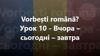 Румунська мова: Урок 10 - Вчора – сьогодні – завтра