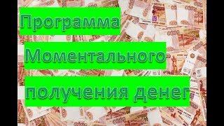 Программа моментального получения денег ч.1 (The program instant money)