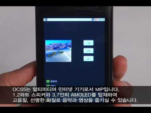 OCS5 - Multimedia