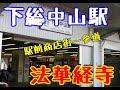 JR下総中山駅から中山法華経寺までのお散歩です。 の動画、YouTube動画。