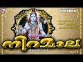 ഭക തമനസ സ കൾ ഏറ റ പ ട യ ശ വഭക ത ഗ നങ ങൾ niramala hindu devotional songs malayalam shiva songs mp3