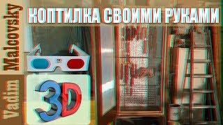 3D stereo red-cyan Самодельный коптильный шкаф и дымогенератор. Как сделать дымогенератор и коптилку