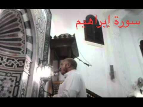 الشيخ أحمد رجب - سورة إبراهيم - Ahmed Rajab- Surat Ibrahim