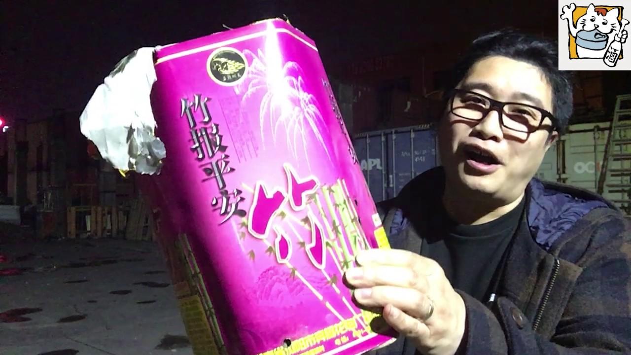 2017雞年大吉【今年煙花一樣爆】 - YouTube