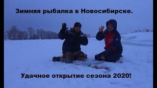 Зимняя рыбалка в Новосибирске Рыбалка на окуня Открытие сезона 2020