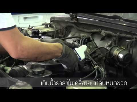 ACDelco น้ำยาทำความสะอาดหัวฉีด (Fuel Injector Cleaner)