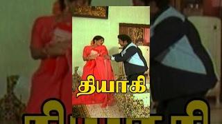 Thyagi (1982) Tamil Movie