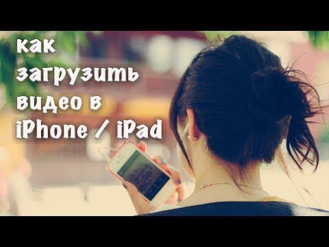 Как загрузить видео в IPhone без ITunes