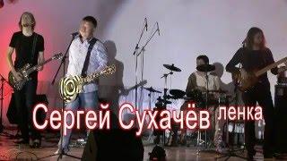 Смотреть клип Сергей Сухачев - Ленка