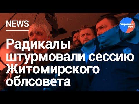 Смотреть Депутатов облсовета избили во время сессии онлайн