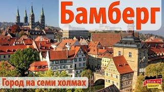 Бамберг - средневековый город на семи холмах.  Путешествие по Германии.(Бамберг - город на семи холмах или немецкий Рим. В путешествии по Германии у меня входит в топ 10 самых интере..., 2016-02-13T12:25:37.000Z)